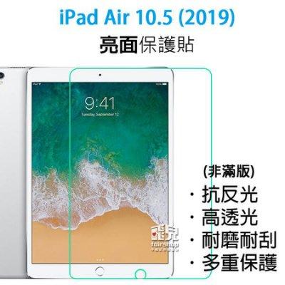 【飛兒】衝評價!iPad Air 10.5 (2019) 保護貼 亮面 高透光 保護膜 防刮 198