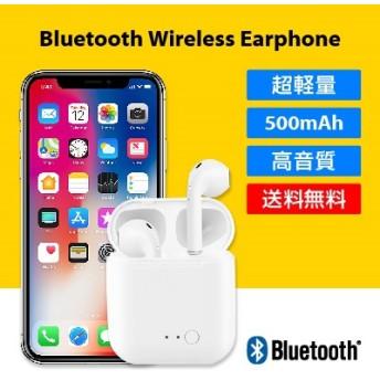 ★限定ゲリラ特価★高音質・超軽量ワイヤレス イヤホン Bluetooth 5.0 【電話応答可能!】ステレオ ブルートゥース iPhoneX iPhone8 iphone7 Android