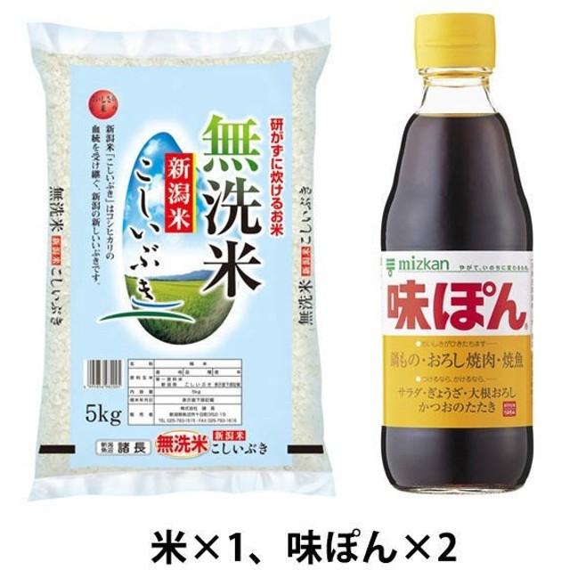 無洗米 新潟県産こしいぶき 5kg 平成30年産&ミツカン「味ぽん」360ml セット