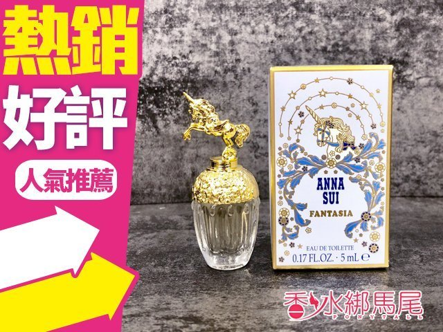 ◐香水綁馬尾◐ ANNA SUI 安娜蘇 童話獨角獸淡香水 5ml 小香