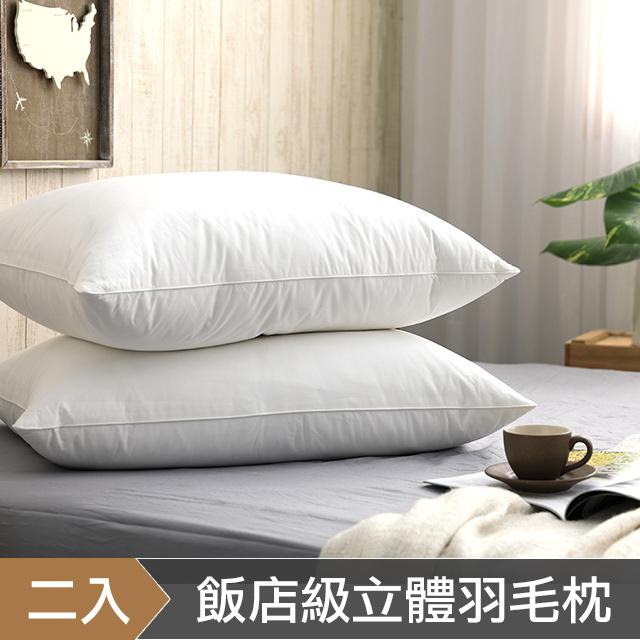 ˙五星飯店指定款˙填充100%羽毛˙蓬鬆柔軟.支撐性佳˙純棉表布經防絨處理