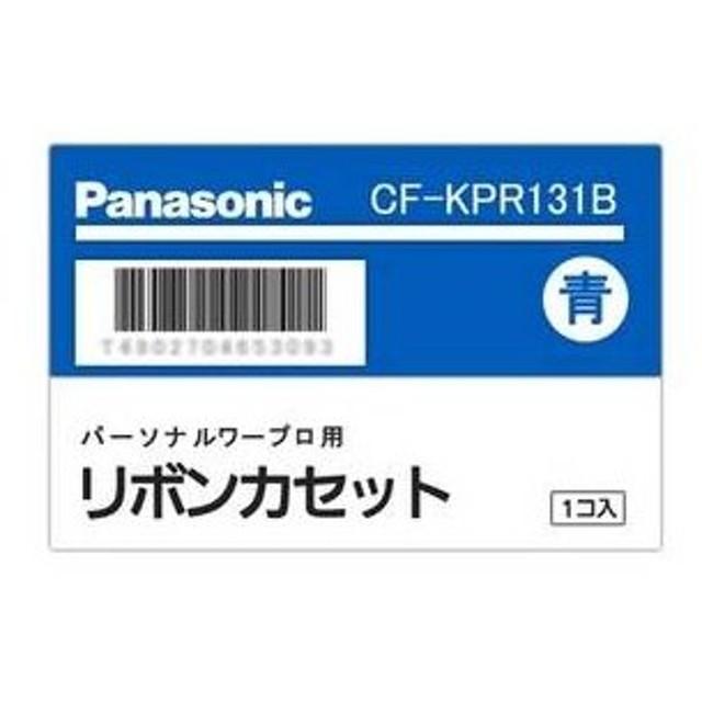 Panasonic/パナソニック  リボンカセット青 CF-KPR131B
