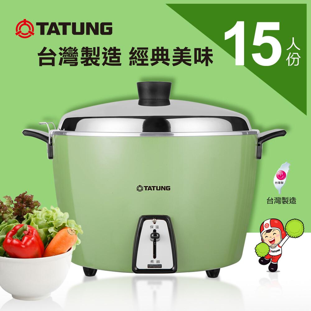 tatung大同 15人份電鍋 (綠色/紅色)