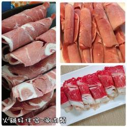 [鮮美家]火鍋好伴侶-涮肉類