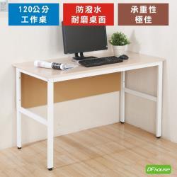 DFhouse   頂楓120公分電腦辦公桌