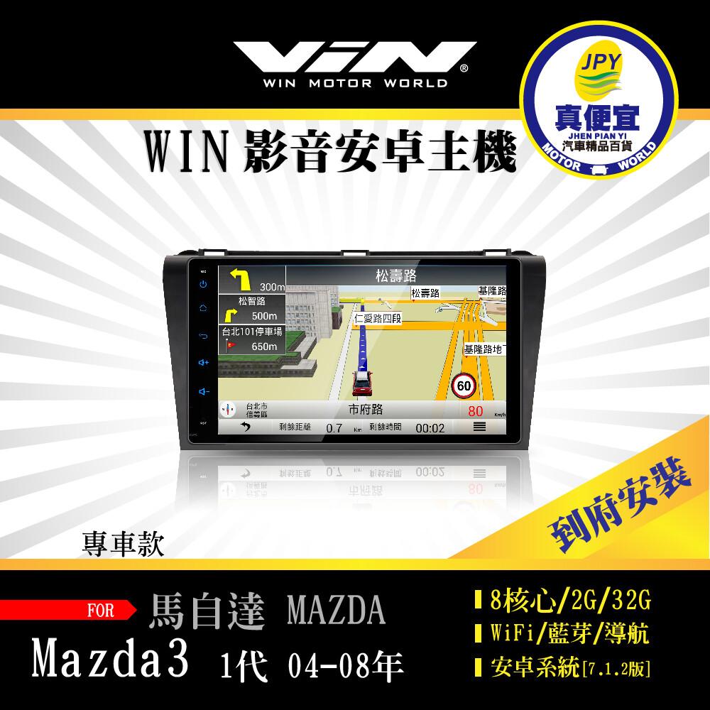 真便宜WIN-到府安裝-MAZDA 3 1代 04-08年 專用9吋導航影音安卓主機