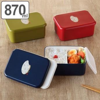 お弁当箱 1段 米もん 870ml スクエア ( ランチボックス レンジ対応 食洗機対応 弁当箱 )