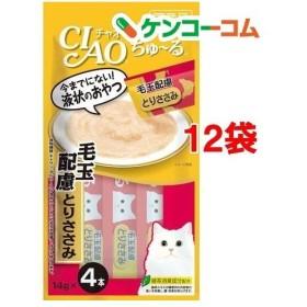 チャオ ちゅーる 毛玉配慮 とりささみ ( 14g4本入12袋セット )/ ちゅ〜る