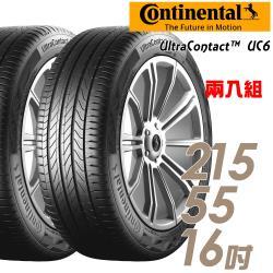 【Continental 馬牌】UltraContact UC6 舒適操控輪胎_送專業安裝 兩入組_215/55/16(UC6)