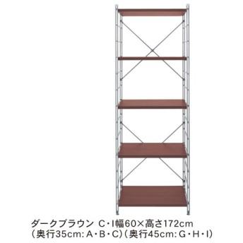 スチールラック オープンラック ベルメゾンデイズ シェルフ ダークブラウン C/60×172 E/90×132 H/60×132