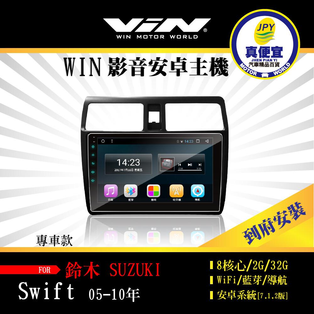 真便宜WIN-到府安裝-SUZUKI SWIFT 05-10年 專用10吋導航影音安卓主機
