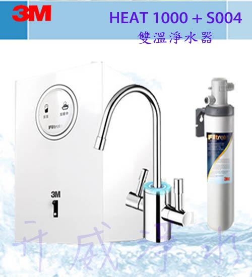 [高雄專區]【全省免費安裝] 3M 高效能櫥下型雙溫飲水機HEAT1000+S004淨水器