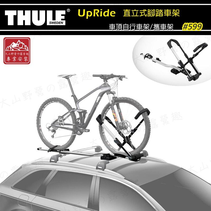 【露營趣】新店桃園 THULE 都樂 599 UpRide 直立式腳踏車架 自行車固定架 車頂自行車架 單車架 攜車架 腳踏車架 車頂架
