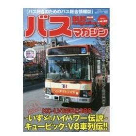 バスマガジン バス好きのためのバス総合情報誌 vol.87