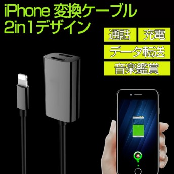 iPhone用変換ケーブル イヤホン 充電変換ケーブル 2ポート付き オーディオ データ転送 iOS 11に対応 通話充電音楽鑑賞データ転送 充電ケーブル 急速充電