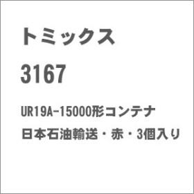 トミックス (N) 3167 私有 UR19A-15000形コンテナ(日本石油輸送・レッド・3個入) トミックス3167 UR19A-15000JOTアカ【返品種別B】