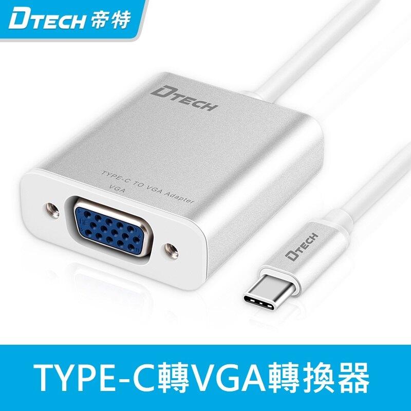 【生活家購物網】DTECH Type-C轉VGA 1080P FHD轉換器 轉接器 MacBook 筆電 同屏顯示 擴展畫面 投影機 簡報