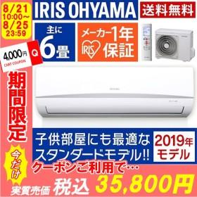 ルームエアコン 2.2kW(スタンダードシリーズ)IRA-2203R・IRA-2203RZ 6畳 暖房 冷房 :予約品