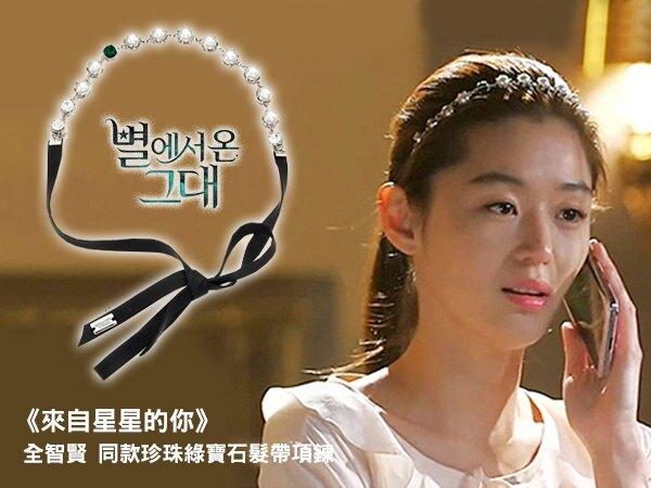 SISI【A4020】韓劇來自星星的你全智賢千頌伊同款 珍珠水鑽髮帶項鍊髮飾髮箍都敏俊 金秀賢