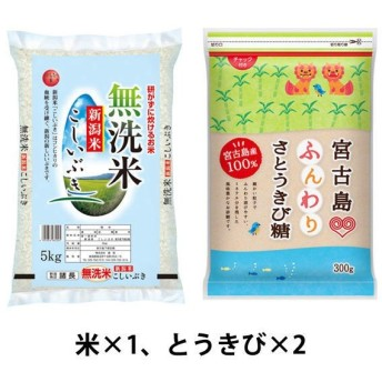 無洗米新潟県産こしいぶき 5kg 平成30年産&クルル「宮古島ふんわりとうきび糖 」300g セット