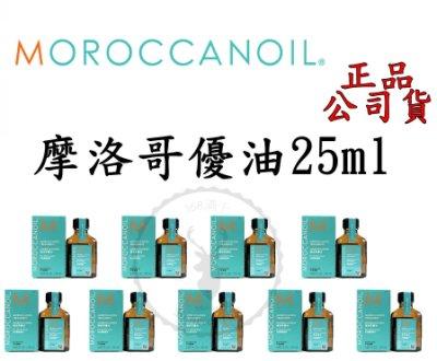 『168滿千』【MOROCCANOIL  摩洛哥優油】25ml  一般型 公司貨 無割版