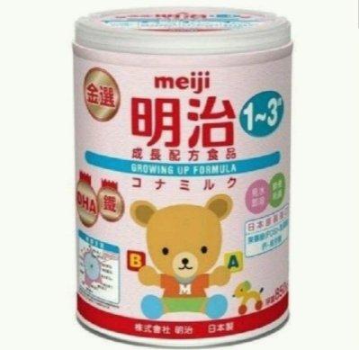 MEIJI 金選 明治 成長 奶粉 3號 850g 箱購8罐3700 二箱7300 期限2022/04/22