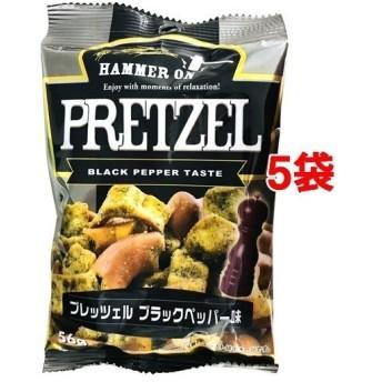 プレッツェル ブラックペッパー味 ( 56g5袋セット )