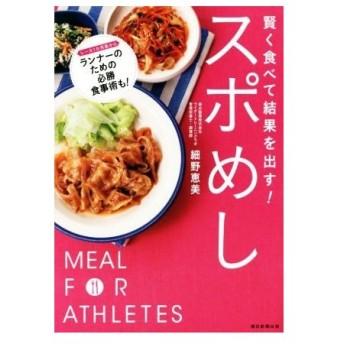 スポめし 賢く食べて結果を出す!/細野恵美(著者)