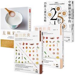 紫林齋主:太極米漿粥 + 物性飲食(全2書)+ 中醫師也想學的25形人養生攻略