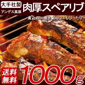 【送料無料】アンデス高原で育った 四元豚 肉厚スペアリブ 1kg【300~400gごとにカットした塊を3個入り1kg超でお届け】