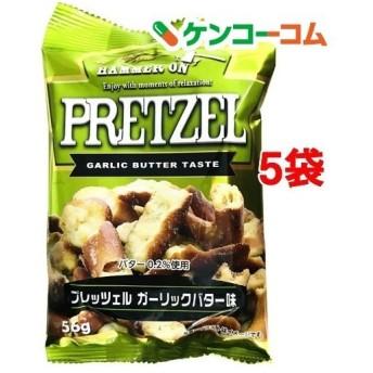 プレッツェル ガーリックバター味 ( 56g5袋セット )