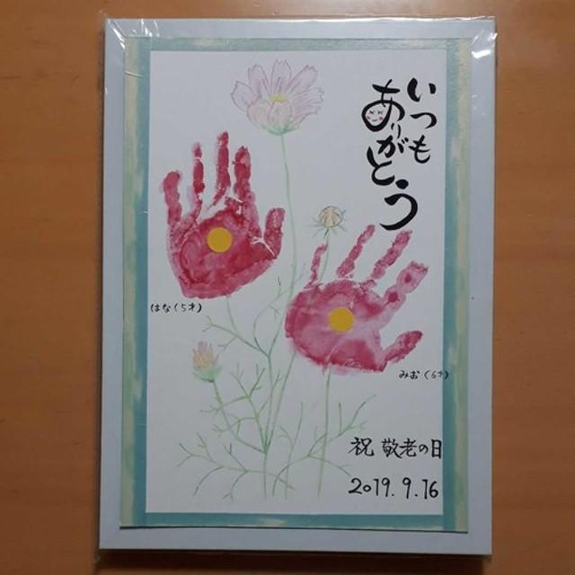 敬老の日のプレゼントに☆コスモス(秋桜)の手形アート☆手形スタンプ