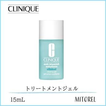 クリニーク CLINIQUE アクネクリアリングジェル15mL【定形外郵便可30g】【医薬部外品】