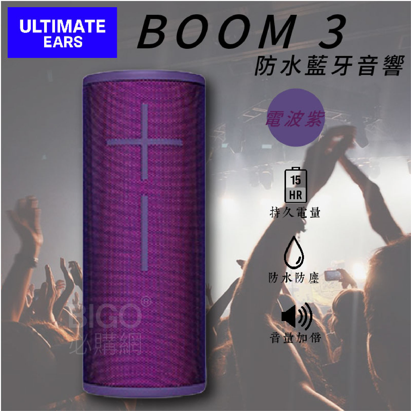 超大音量美國UE  藍芽喇叭BOOM3 電波紫  防水 防塵 可浮水  IP67 音量增強 操作簡易 攜帶輕便 無線
