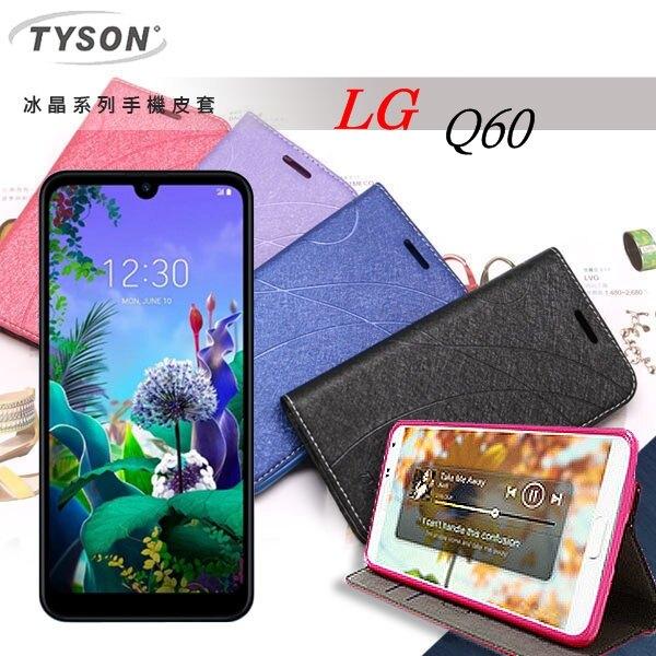 【愛瘋潮】 99免運 現貨 可站立 可插卡  LG Q60 冰晶系列 隱藏式磁扣側掀皮套 保護套 手機殼 側翻皮套