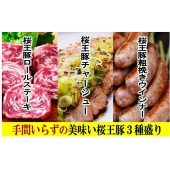 手間いらずが嬉しい!桜王豚の贅沢3種盛り/計1.06kg
