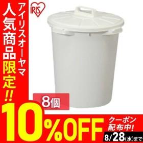 ゴミ箱 ペール ごみ箱 8個セット 丸型ペール ホワイト MA-45 アイリスオーヤマ