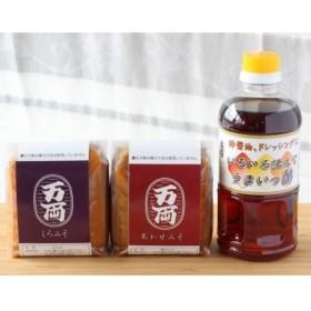 万両のいろいろ使えてうまいっ酢とお味噌(B-6)
