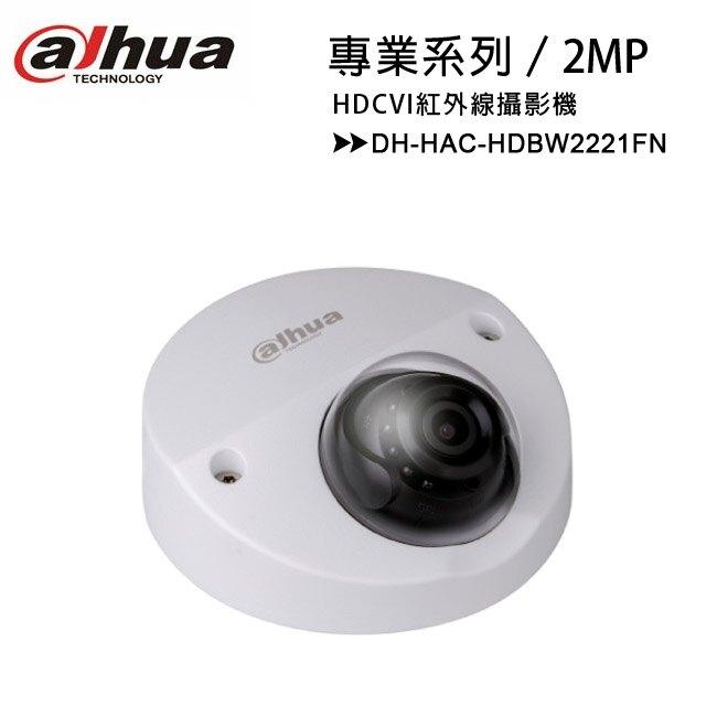 【專業系列-2MP】大華 Dahua DH-HAC-HDBW2221FN 紅外線攝影機