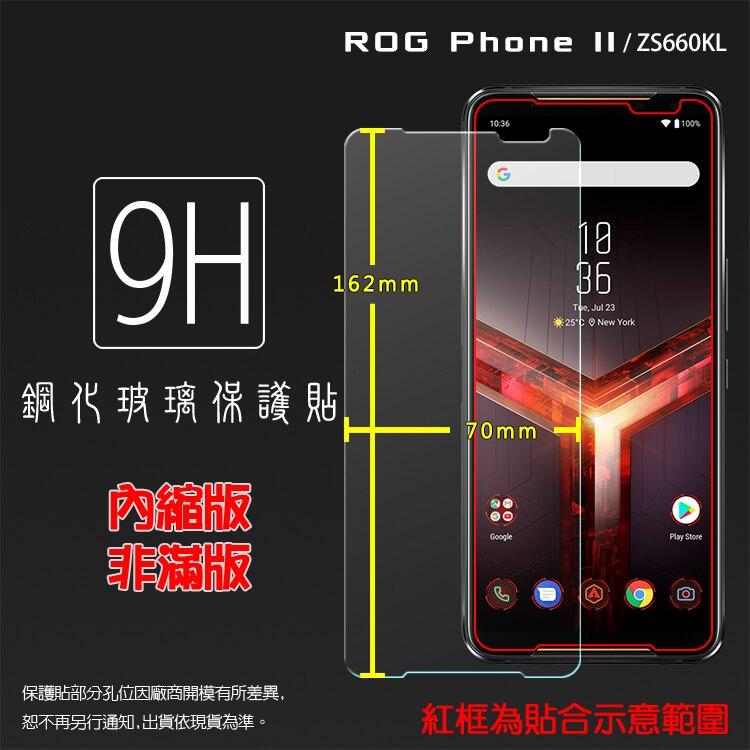 超高規格強化技術 ASUS 華碩 ROG Phone II 2 2代 ZS660KL I001D 鋼化玻璃保護貼 9H 螢幕保護貼 鋼貼 鋼化貼 玻璃貼 玻璃膜 保護膜 手機膜