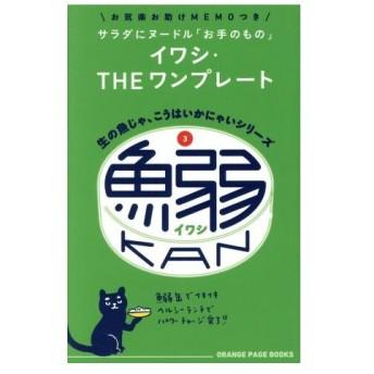 生の魚じゃ、こうはいかにゃいシリーズ 鰯缶 ORANGE PAGE BOOKS/オレンジページ(その他)