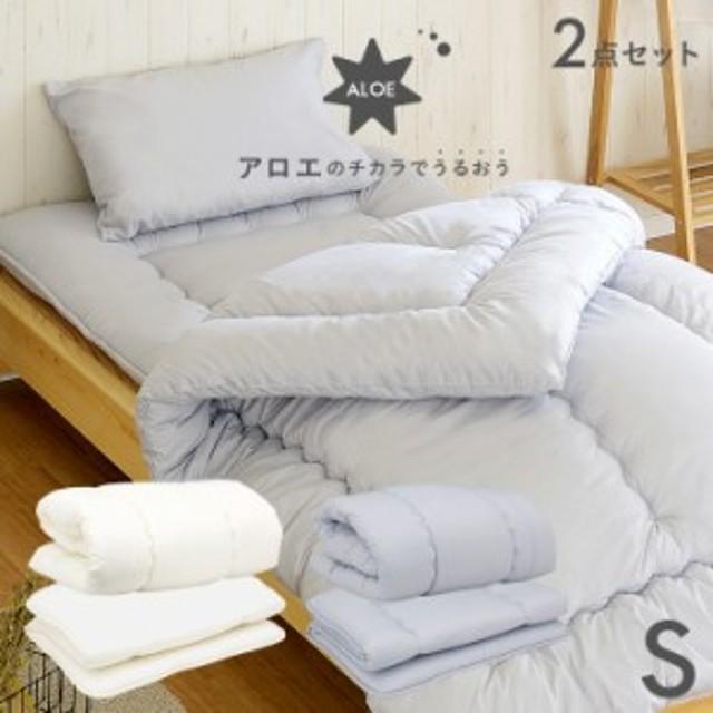 【還元祭クーポン対象】【2段、3段ベッドにぴったり/日本製/洗濯可能】アロエのチカラでうるおう 掛け+敷き 布団2点セット S シングル