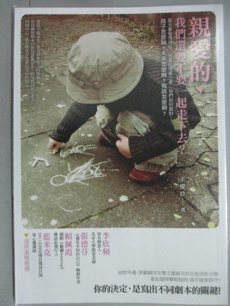 【書寶二手書T1/兩性關係_GBM】親愛的我們還要不要一起走下去_王慶玲