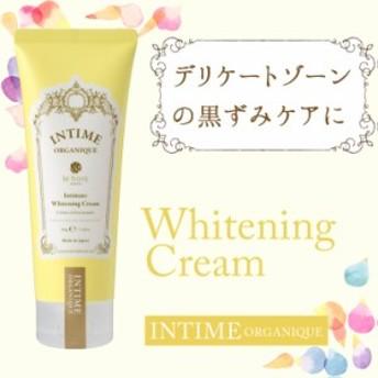 デリケートゾーン向け保湿&美白クリーム【アンティームホワイトクリーム】(INTIME Whitening Cream) 100ml デリケートゾーンの黒ずみ