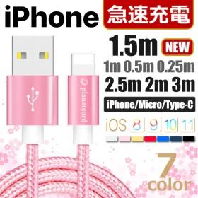 7カラー 急速充電Lightningケーブル iPhoneX USBケーブル 充電 iPad MicroUSB USB Type C iPhone8 7 1m 2