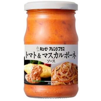 キユーピー アレンジプラス トマト&マスカルポーネソース 1個