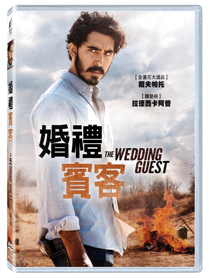 婚禮賓客 DVD