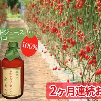 <2ヶ月連続お届け>超完熟ミニトマト(アイコ)100%ジュース500ml×2本(2本)