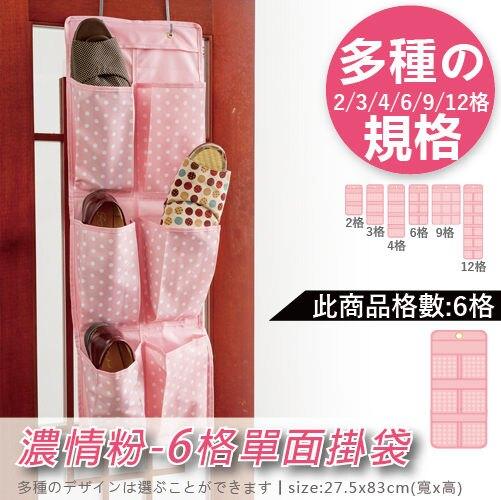 置物袋/儲物袋/小物收納 櫻花粉6格單面收納掛袋 SUNSEA尚時 (HB6P)