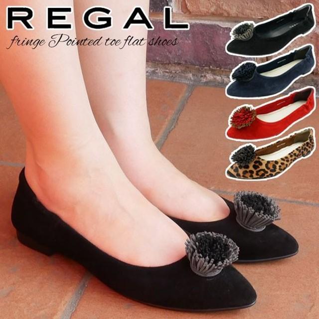 リーガル REGAL ポインテッドトゥ フラットシューズ フリンジ 革靴 レザー レディース F60L 痛くない 歩きやすい ぺたんこ パンプス カッターシューズ 通勤 黒